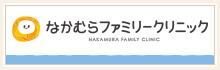 なかむらファミリークリニック バナー