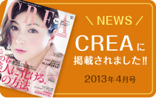 CREA2013年4月号に掲載されました!