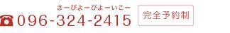 096-324-2415 さーびよーびよーいこー 完全予約制